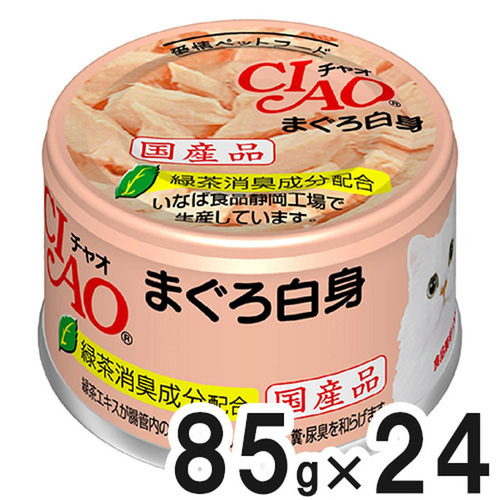 CIAO(チャオ) まぐろ白身 85g×24缶【まとめ買い】