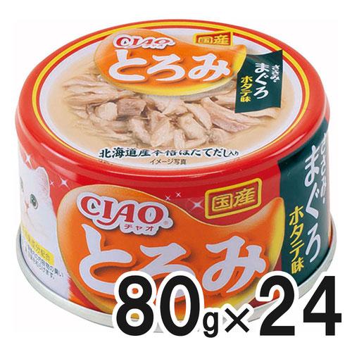 CIAO(チャオ) とろみ ささみまぐろ ほたて味 80g×24缶【まとめ買い】