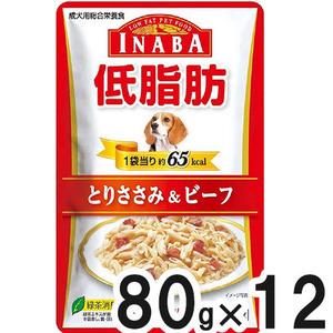 INABA(イナバ) 低脂肪 とりささみ&ビーフ80g×12袋【まとめ買い】