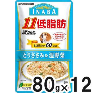 INABA(イナバ) 低脂肪 11歳からのとりささみ&温野菜 80g×12袋【まとめ買い】