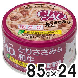 CIAO(チャオ) とりささみ&和牛 85g×24缶【まとめ買い】