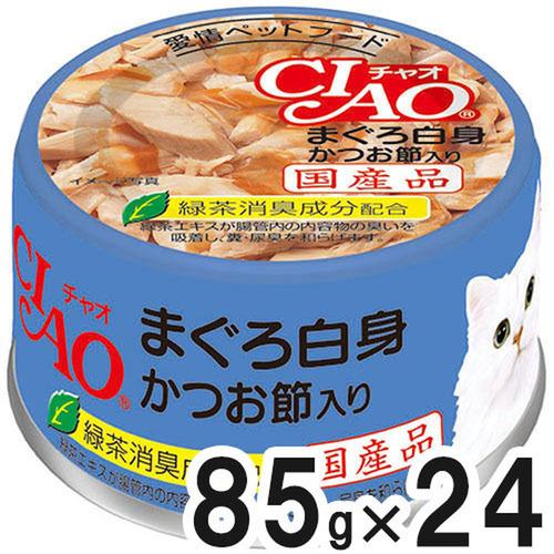 CIAO(チャオ) まぐろ白身 かつお節入り 85g×24缶【まとめ買い】