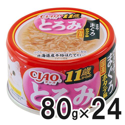 CIAO(チャオ) とろみ11歳からのささみ・まぐろ ホタテ味 80g×24缶【まとめ買い】