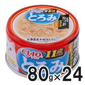 CIAO(チャオ) とろみ11歳からのささみ・かつお ホタテ味 80g×24缶【まとめ買い】【在庫限り】