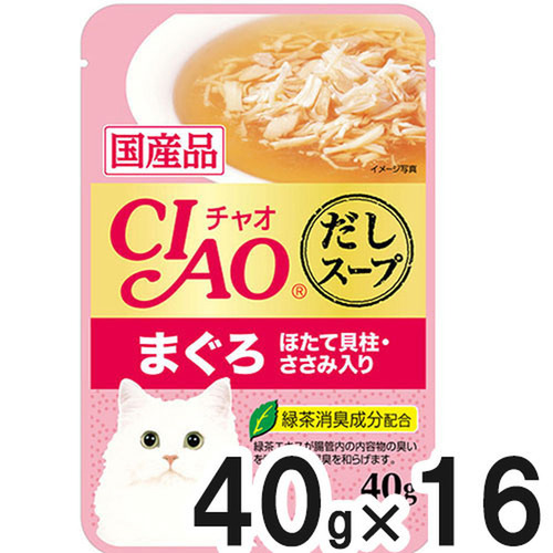 CIAO(チャオ) だしスープ まぐろ ほたて貝柱・ささみ入り 40g×16袋【まとめ買い】