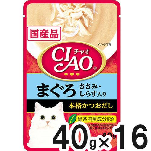 CIAO(チャオ) パウチ まぐろ ささみ・しらす入り 40g×16袋【まとめ買い】