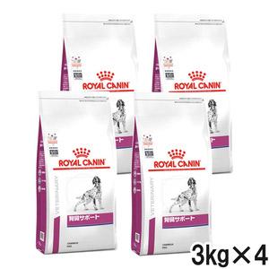 ロイヤルカナン 食事療法食 犬用 腎臓サポート ドライ 3kg×4袋【ケース販売】
