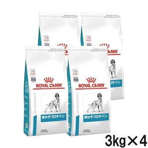 ロイヤルカナン 食事療法食 犬用 低分子プロテイン ドライ 3kg×4袋【ケース販売】