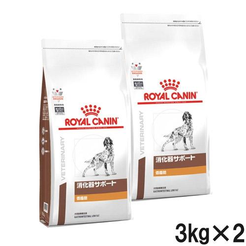 【2袋セット】ロイヤルカナン 食事療法食 犬用 消化器サポート 低脂肪 ドライ 3kg