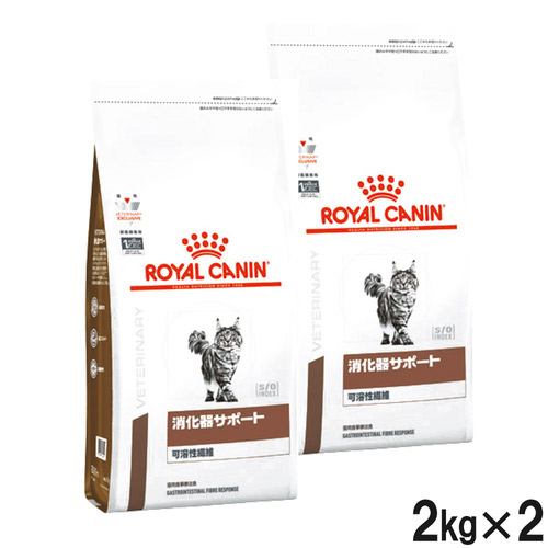 【2袋セット】ロイヤルカナン 食事療法食 猫用 消化器サポート 可溶性繊維 ドライ 2kg