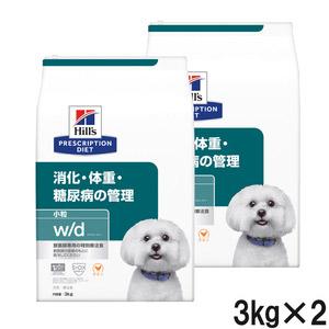 【2袋セット】ヒルズ 犬用 w/d 消化・体重・糖尿病の管理 ドライ 小粒 3kg