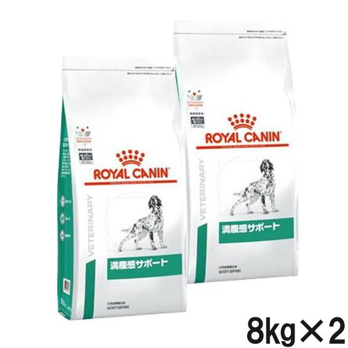【2袋セット】ロイヤルカナン 食事療法食 犬用 満腹感サポートドライ 8kg