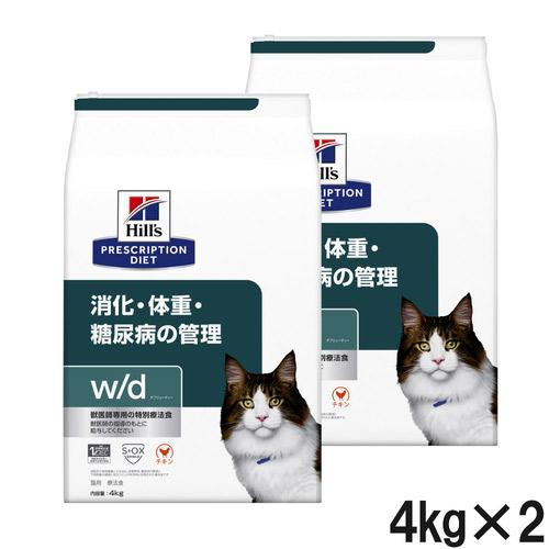 【2袋セット】ヒルズ 猫用 w/d 消化・体重の管理 ドライ 4kg