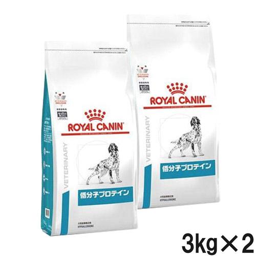 【2袋セット】ロイヤルカナン 食事療法食 犬用 低分子プロテイン ドライ 3kg