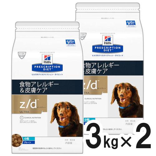 【2袋セット】ヒルズ 犬用 z/d ultra 食物アレルギー&皮膚ケアドライ 3kg