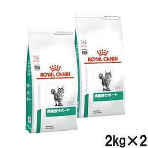 【2袋セット】ロイヤルカナン 食事療法食 猫用 満腹感サポート 2kg