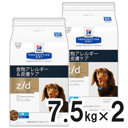 【2袋セット】ヒルズ 犬用 z/d ultra 食物アレルギー&皮膚ケアドライ 7.5kg
