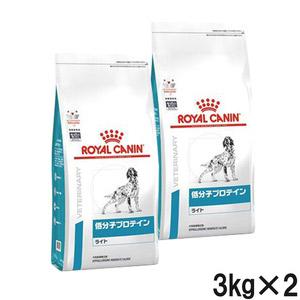 【2袋セット】ロイヤルカナン 食事療法食 犬用 低分子プロテイン ライト ドライ 3kg