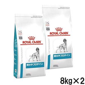 【2袋セット】ロイヤルカナン 食事療法食 犬用 低分子プロテイン ドライ 8kg