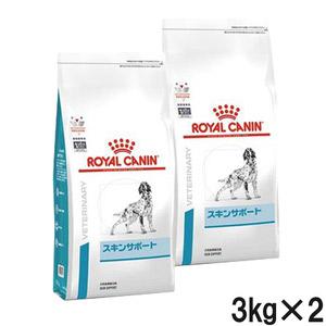 【2袋セット】ロイヤルカナン 食事療法食 犬用 スキンサポート ドライ 3kg