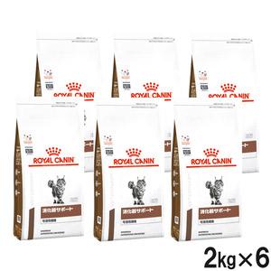 ロイヤルカナン 食事療法食 猫用 消化器サポート 可溶性繊維 ドライ 2kg×6袋【ケース販売】