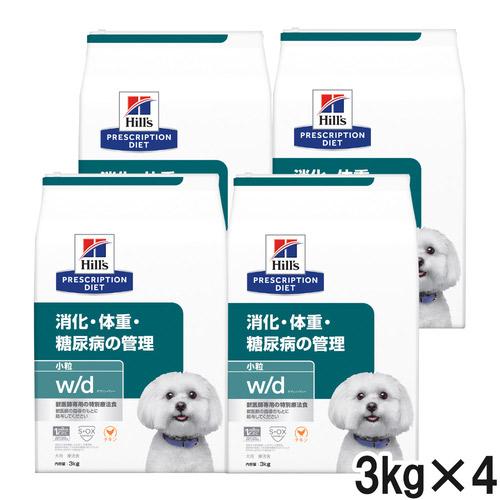 【4袋セット】ヒルズ 犬用 w/d 消化・体重・糖尿病の管理 ドライ 小粒 3kg