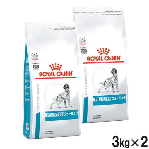 【2袋セット】ロイヤルカナン 食事療法食 犬用 アミノペプチド フォーミュラ 3kg