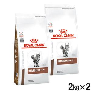 【2袋セット】ロイヤルカナン 食事療法食 猫用 消化器サポート ドライ 2kg