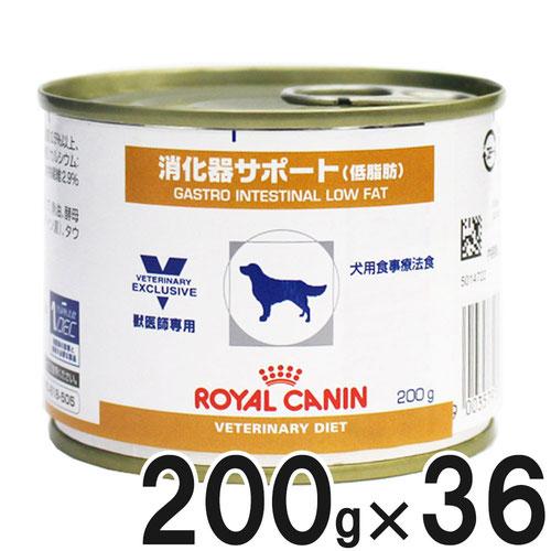 【3ケースセット】ロイヤルカナン 食事療法食 犬用 消化器サポート 低脂肪 缶 200g×12【在庫限り】
