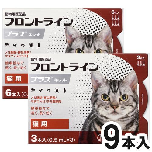 猫用フロントラインプラスキャット 9本(9ピペット)(動物用医薬品)