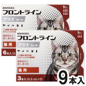 フロントラインプラス 9本入 猫用