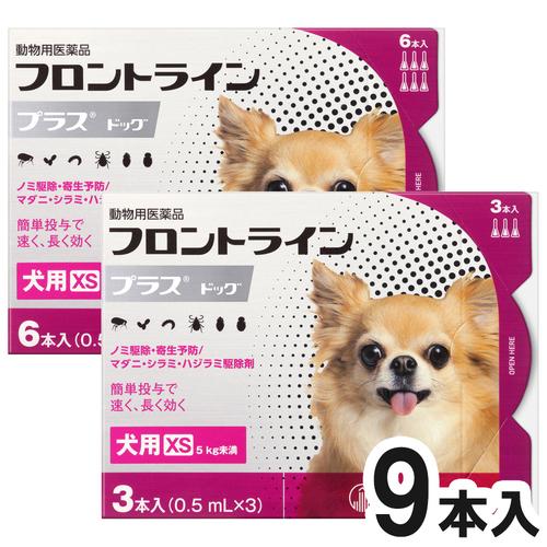犬用フロントラインプラスドッグXS 5kg未満 9本(9ピペット)(動物用医薬品)