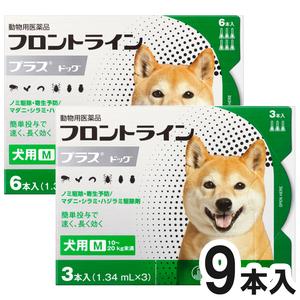 フロントラインプラス 9本入 犬用 M 10~20kg未満