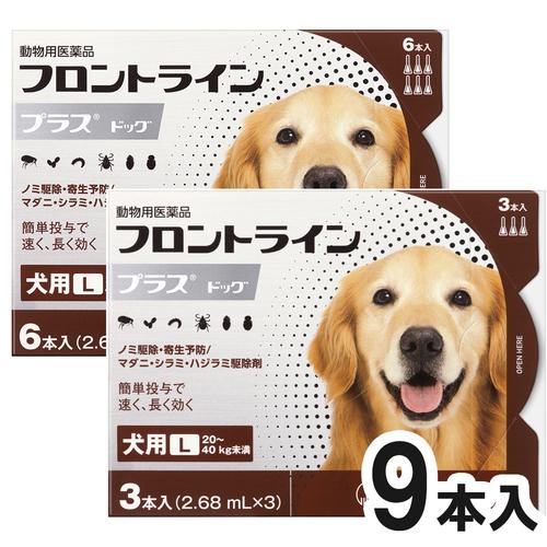 犬用フロントラインプラスドッグL 20kg~40kg 9本(9ピペット)(動物用医薬品)