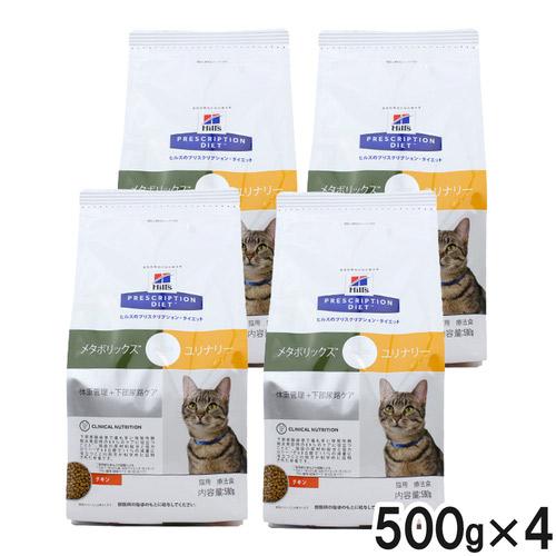 【4袋セット】ヒルズ 猫用 メタボリックス+ユリナリー 体重管理+下部尿路ケア ドライ 500g【在庫限り】