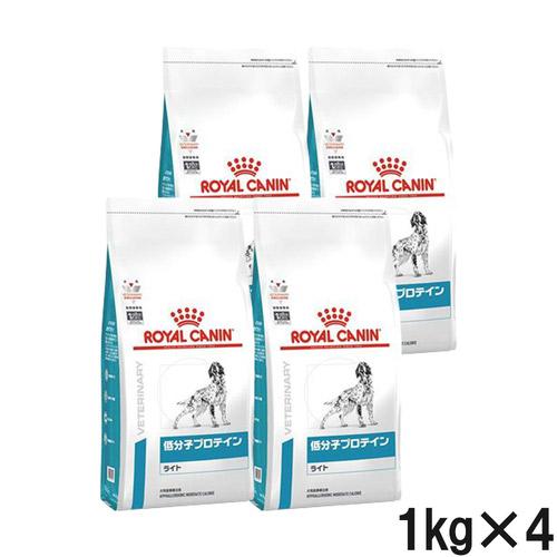 【4袋セット】ロイヤルカナン 食事療法食 犬用 低分子プロテイン ライト ドライ 1kg