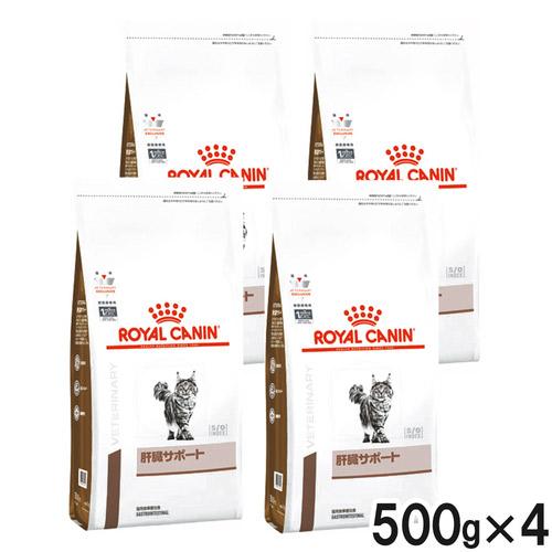 【4袋セット】ロイヤルカナン 食事療法食 猫用 肝臓サポート ドライ 500g
