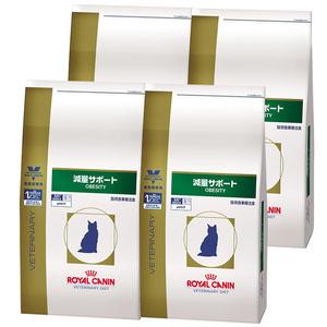 【4袋セット】ロイヤルカナン 食事療法食 猫用 減量サポート ドライ 500g