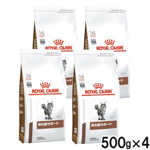 【4袋セット】ロイヤルカナン 食事療法食 猫用 消化器サポート ドライ 500g