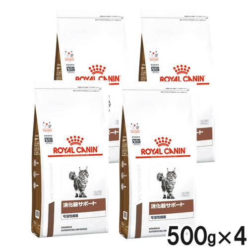 【4袋セット】ロイヤルカナン 食事療法食 猫用 消化器サポート 可溶性繊維 ドライ 500g