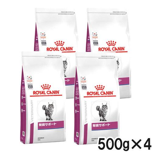 【4袋セット】ロイヤルカナン 食事療法食 猫用 腎臓サポート ドライ 500g