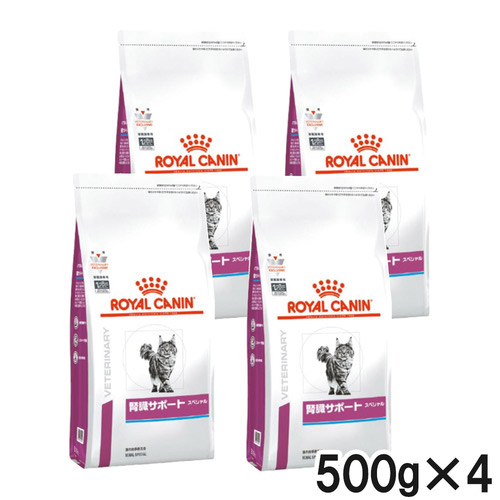 【4袋セット】ロイヤルカナン 食事療法食 猫用 腎臓サポートスペシャル ドライ 500g