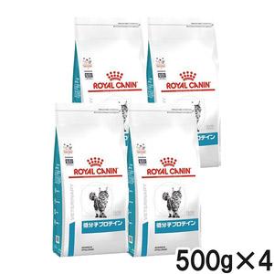 【4袋セット】ロイヤルカナン 食事療法食 猫用 低分子プロテイン ドライ 500g