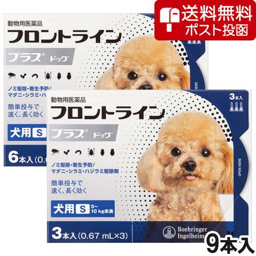 【ネコポス(同梱不可)】犬用フロントラインプラスドッグS 5~10kg 9本(9ピペット)(動物用医薬品)