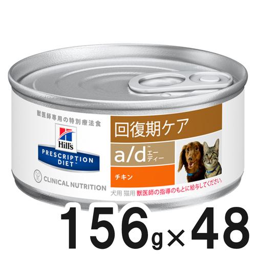 【2ケースセット】ヒルズ 犬猫用 a/d 缶 回復期ケア 156g×24