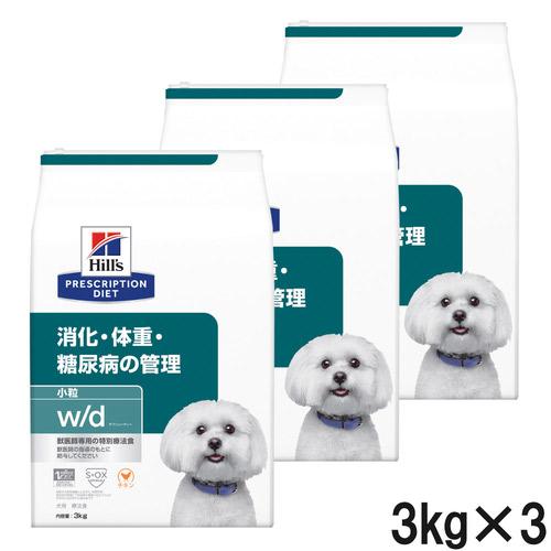 【3袋セット】ヒルズ 犬用 w/d 消化・体重・糖尿病の管理 ドライ 小粒 3kg