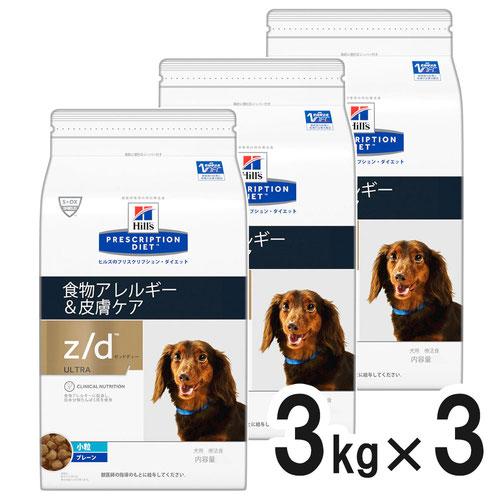 【3袋セット】ヒルズ 犬用 z/d ultra 食物アレルギー&皮膚ケアドライ 3kg