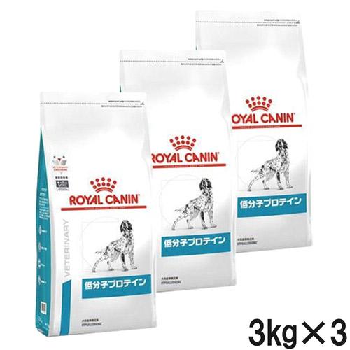 【3袋セット】ロイヤルカナン 食事療法食 犬用 低分子プロテイン ドライ 3kg