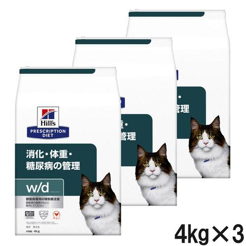 【3袋セット】ヒルズ 猫用 w/d 消化・体重の管理 ドライ 4kg