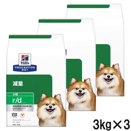 【3袋セット】ヒルズ 犬用 r/d 体重減量 ドライ 小粒 3kg